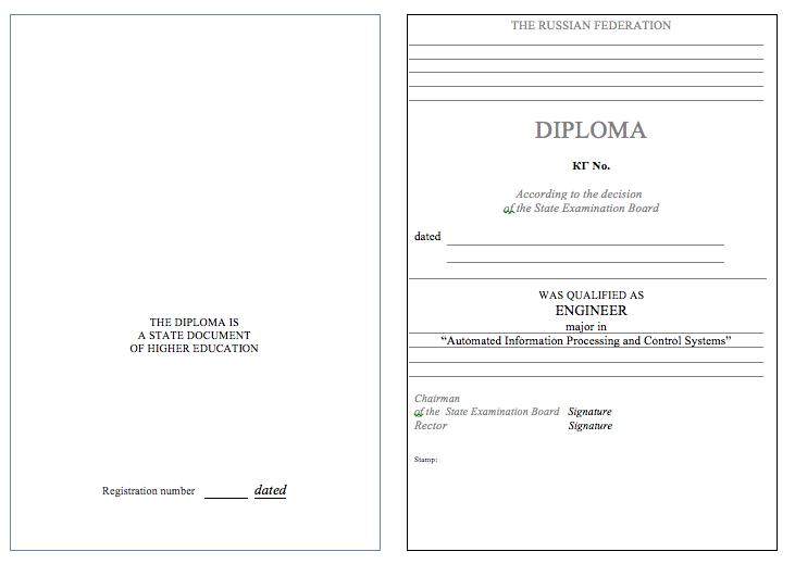 Перевод диплома в СПб Перевод диплома с приложением на английский  Перевод диплома